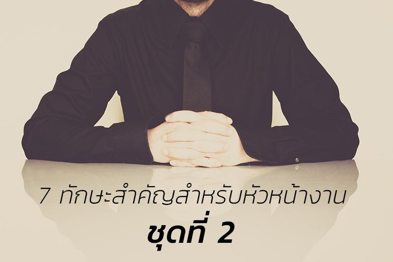 7 ทักษะสำคัญสำหรับหัวหน้างาน ชุด 2