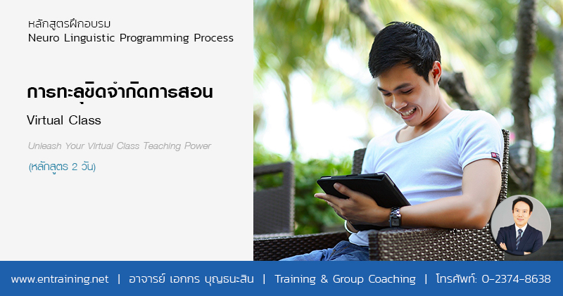 การทะลุขีดจำกัดการสอน Virtual Class