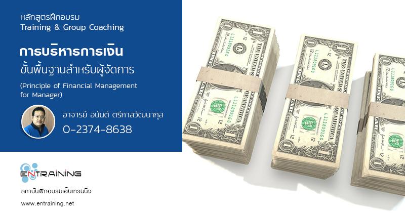 การบริหารการเงินขั้นพื้นฐานสำหรับผู้จัดการ