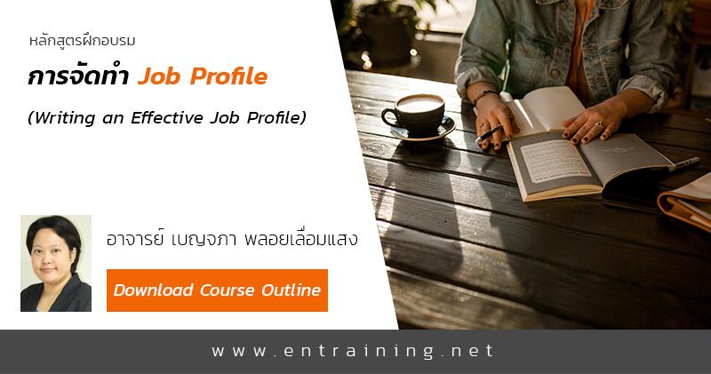 การจัดทำ Job Profile