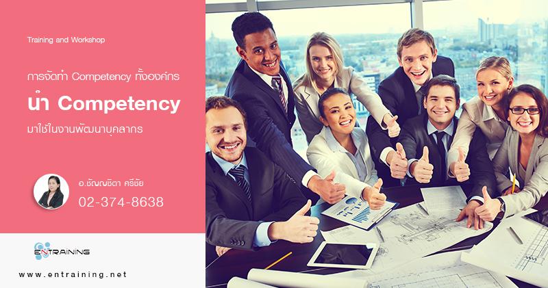 การจัดทำ Competency ทั้งองค์กรและนำ Competency มาใช้ในงานพัฒนาบุคลากร