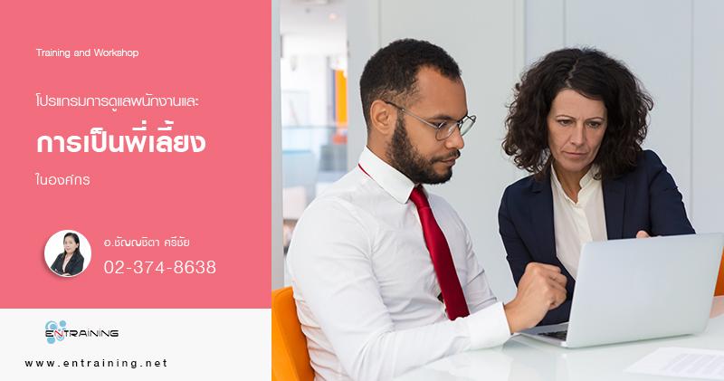 โปรแกรมการดูแลพนักงานและการเป็นพี่เลี้ยงในองค์กร