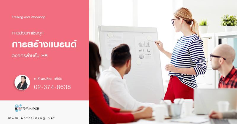 หลักสูตรฝึกอบรม การสรรหาเชิงรุกกับการสร้างแบรนด์องค์กรสำหรับ HR