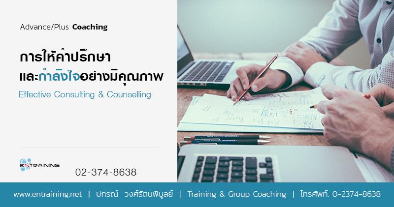 คอร์สฝึกอบรม การให้คำปรึกษาและกำลังใจอย่างมีคุณภาพ