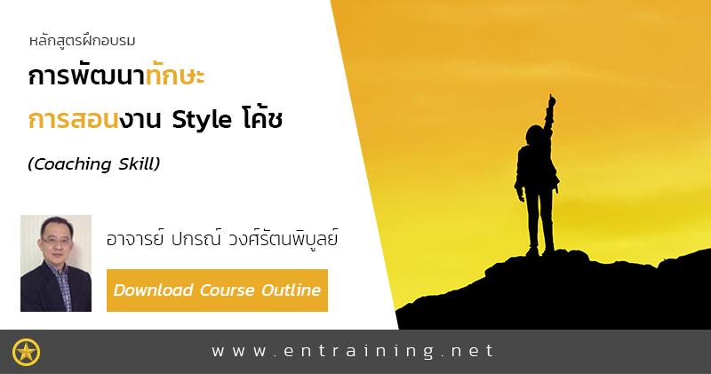 การพัฒนาทักษะการสอนงาน Style โค้ช
