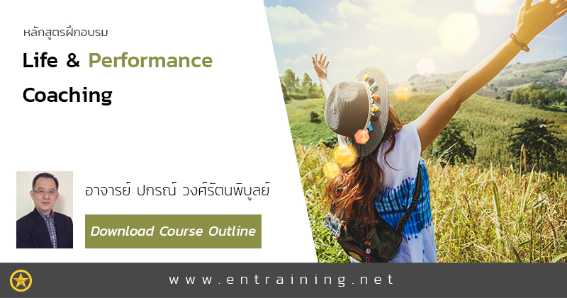 Life and Performance Coaching