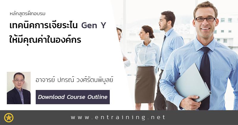 เทคนิคการเจียระไน Gen Y ให้มีคุณค่าในองค์กร