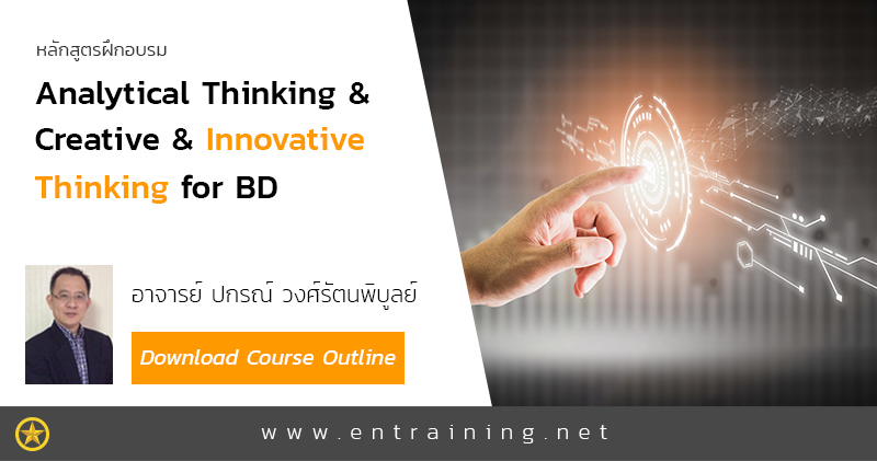 Analytical Thinking and Creative and Innovative Thinking for BD