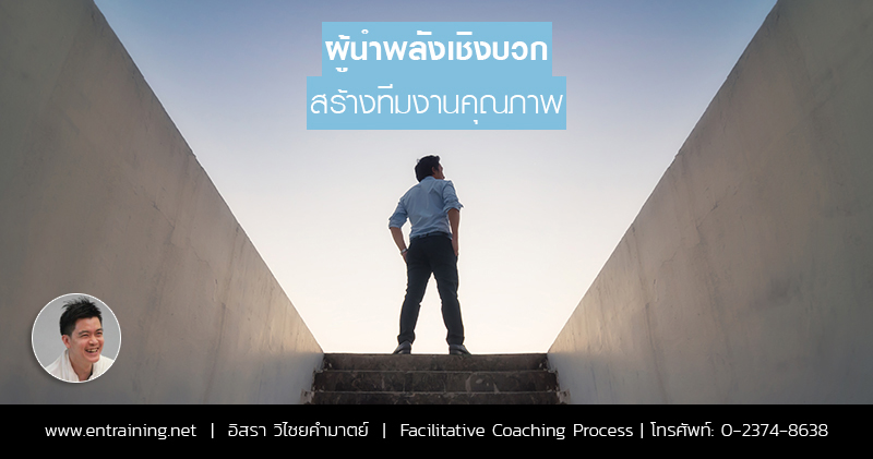 ผู้นำพลังเชิงบวก สร้างทีมงานคุณภาพ