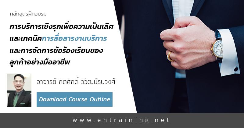 การบริการและเทคนิคการสื่อสารงานบริการและการจัดการข้อร้องเรียนของลูกค้า