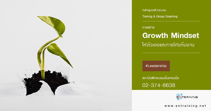 การสร้าง Growth Mindset ให้ตัวเองและการโค้ชทีมงาน