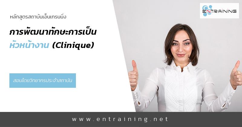 การพัฒนาทักษะการเป็นหัวหน้างาน (Clinique)