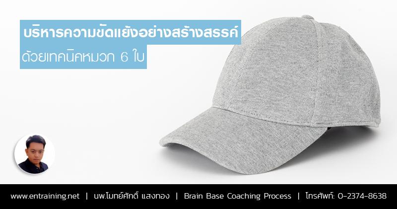 บริหารความขัดแย้งอย่างสร้างสรรค์ด้วยเทคนิคหมวก 6 ใบ