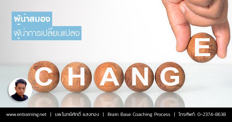 ผู้นำสมอง ผู้นำการเปลี่ยนแปลง