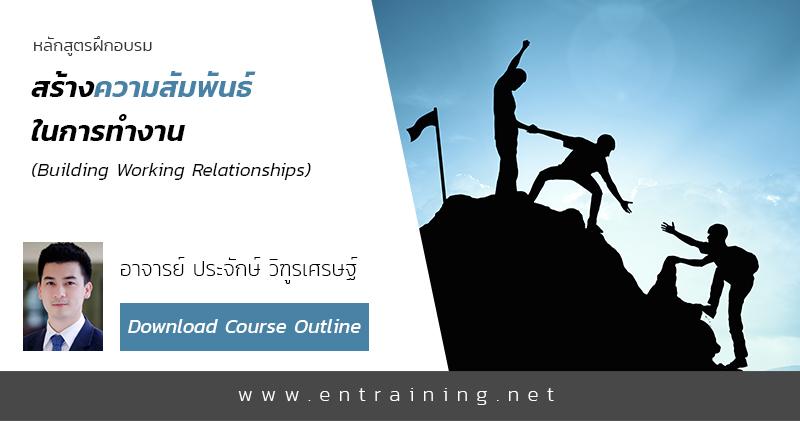 สร้างความสัมพันธ์ในการทำงาน