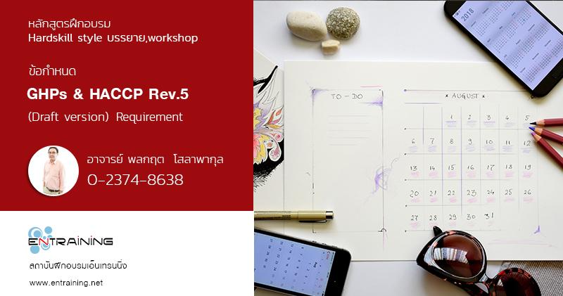 หลักสูตรฝึกอบรม ข้อกำหนด GHPs and HACCP Rev.5