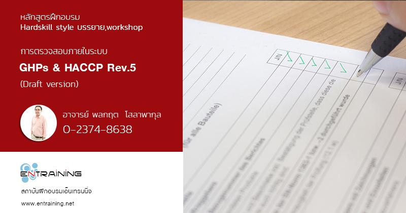 หลักสูตรฝึกอบรม การตรวจสอบภายในระบบ GHPs and HACCP Rev.5