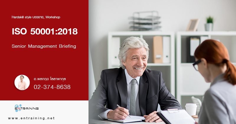 ISO 50001 2018 Senior Management Briefing