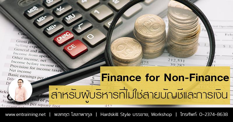 การเงินสำหรับผู้บริหารที่ไม่ใช่สายบัญชีและการเงิน