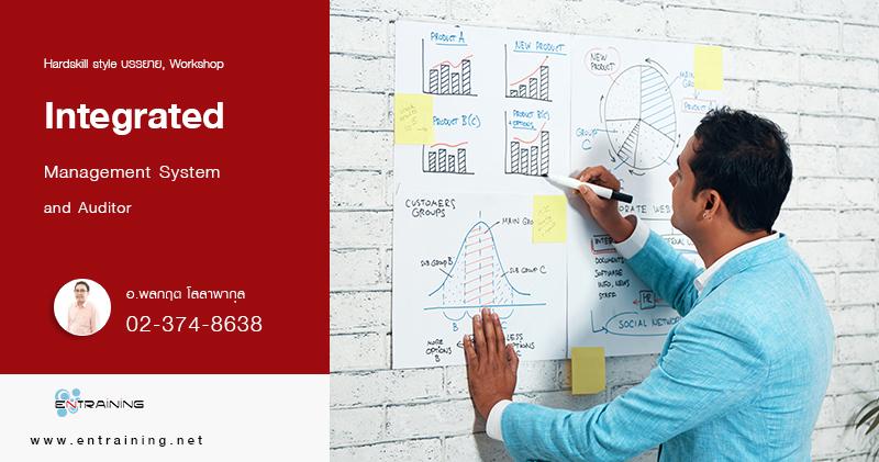 หลักสูตรฝึกอบรม Integrated Management System and Auditor