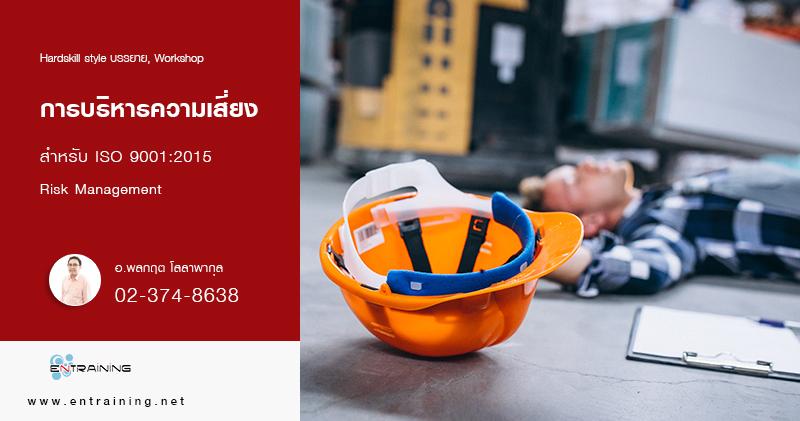การบริหารความเสี่ยงสำหรับ ISO 9001-2015