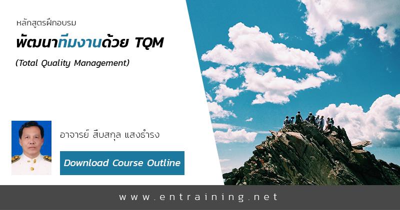 พัฒนาทีมงานด้วย TQM