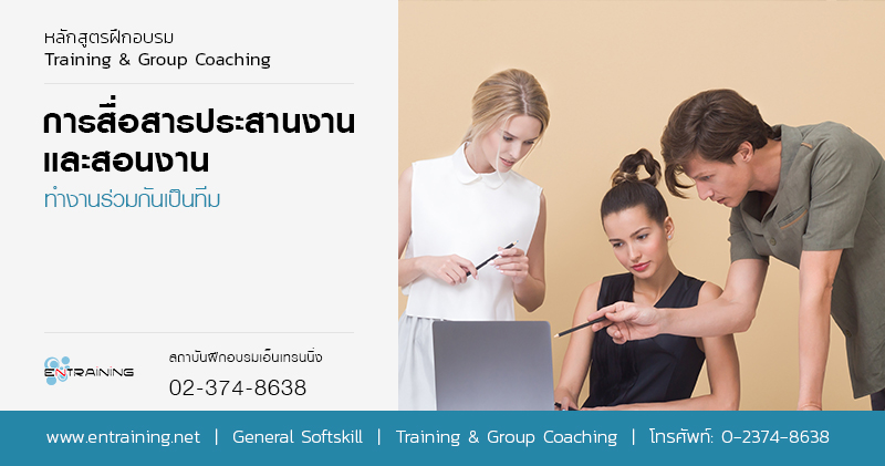 การสื่อสาร ประสานงานและสอนงาน ทำงานร่วมกันเป็นทีม