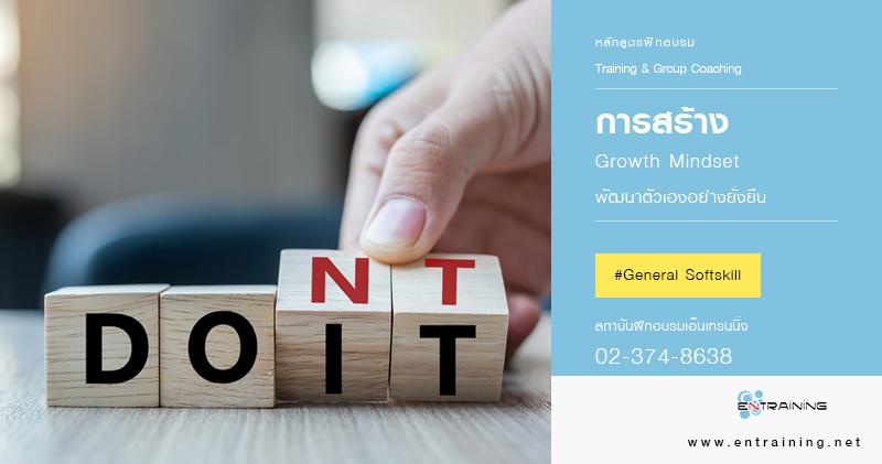 การสร้าง Growth Mindset พัฒนาตัวเองอย่างยั่งยืน