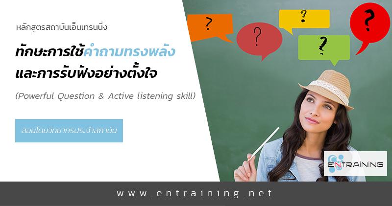ทักษะการใช้คำถามทรงพลังและการรับฟังอย่างตั้งใจ