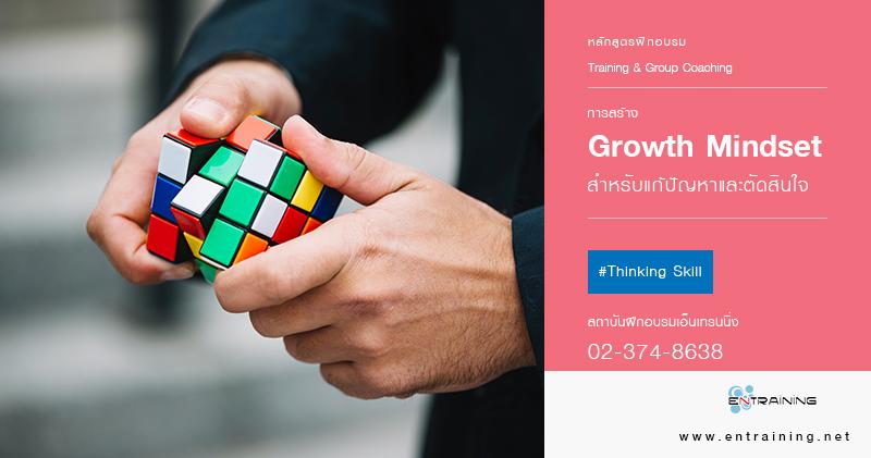 การสร้าง Growth Mindset สำหรับแก้ปัญหาและตัดสินใจ