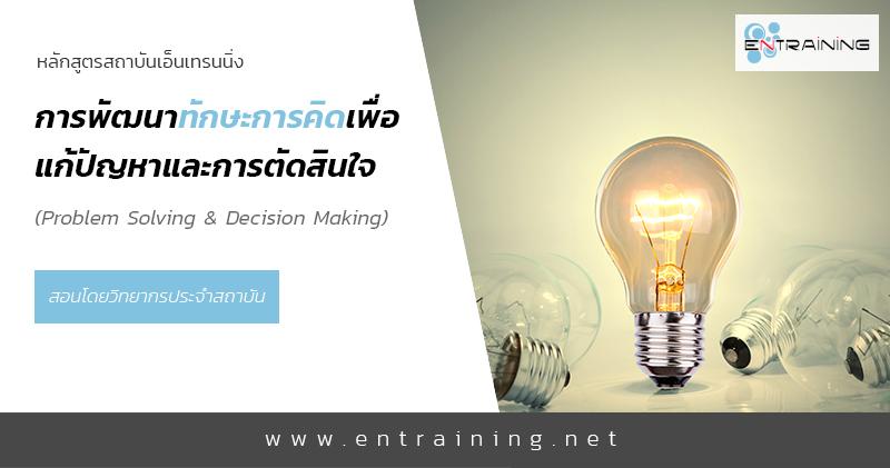 การพัฒนาทักษะการคิดเพื่อแก้ปัญหาและการตัดสินใจ