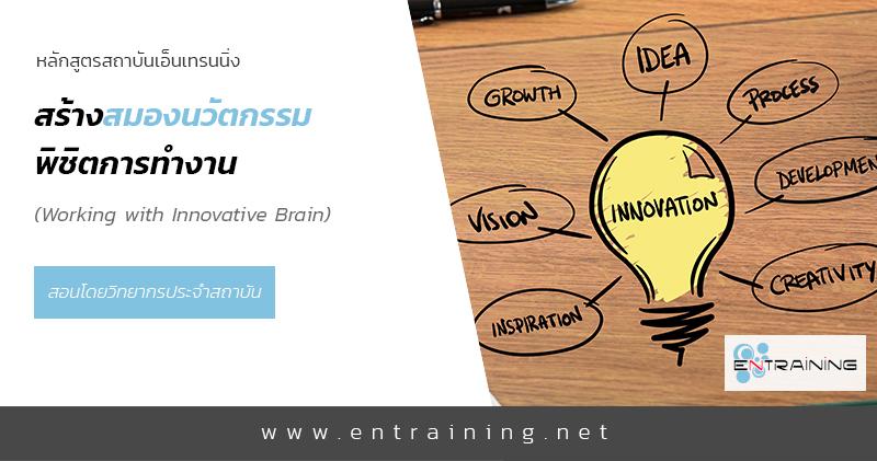 สร้างสมองนวัตกรรมพิชิตการทำงาน