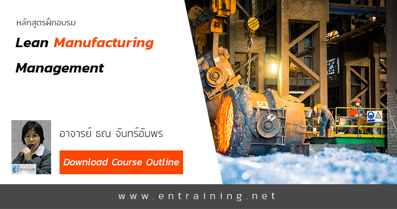 Lean Manufacturing Management