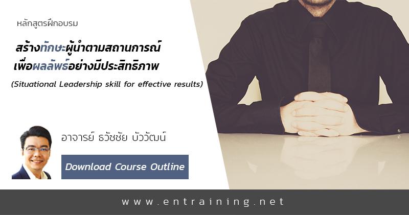หลักสูตรฝึกอบรม สร้างทักษะผู้นำตามสถานการณ์เพื่อผลลัพธ์อย่างมีประสิทธิภาพ