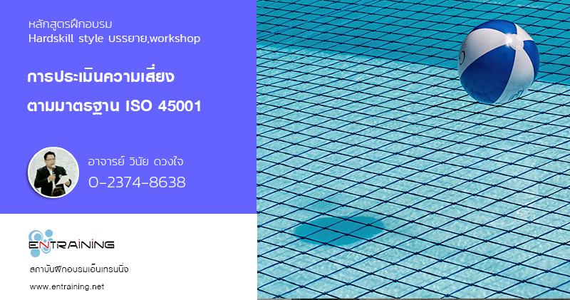 หลักสูตรฝึกอบรม การประเมินความเสี่ยงตามมาตรฐาน ISO 45001