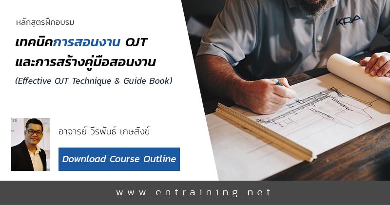 เทคนิคการสอนงาน OJT และการสร้างคู่มือสอนงาน