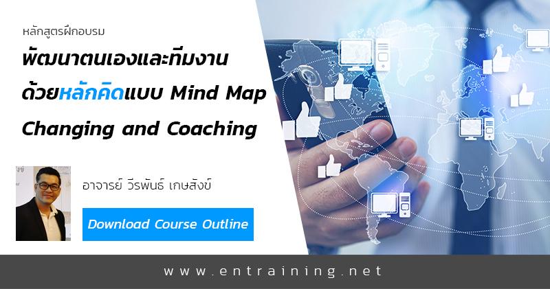 พัฒนาตนเองและทีมงานด้วยหลักคิดแบบ Mind Map-Changing and Coaching