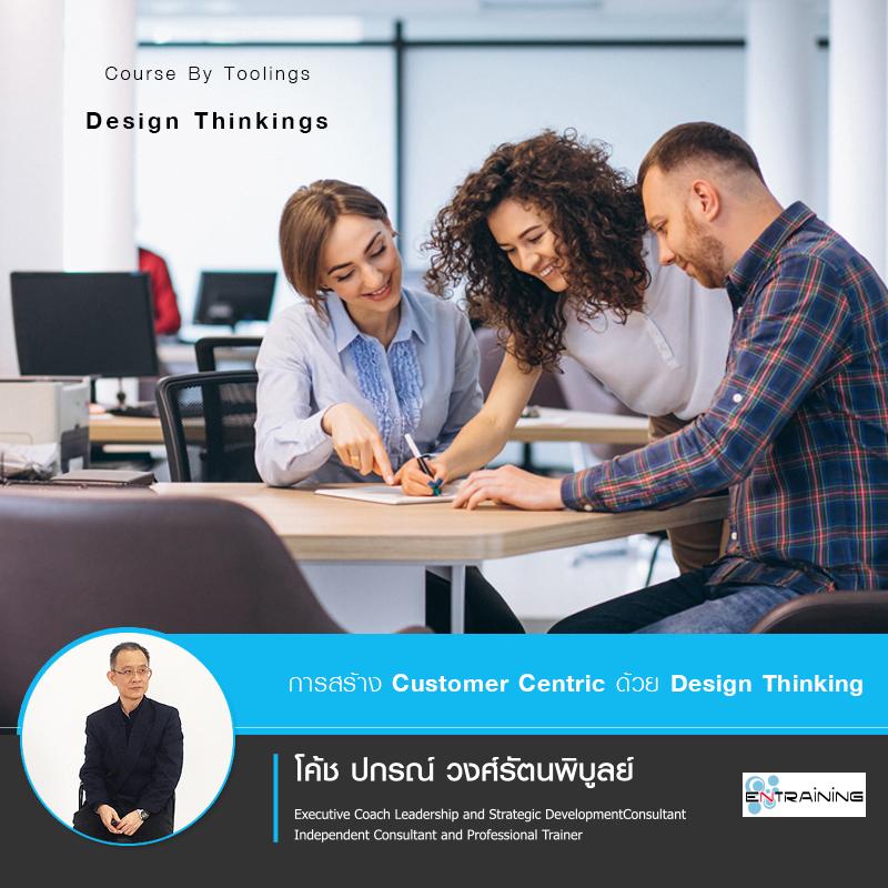 การสร้าง Customer Centric ด้วย Design Thinking
